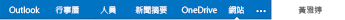 行動裝置上 PC 檢視中的 SharePoint 網站
