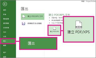 [建立 PDF/XPS] 按鈕圖像