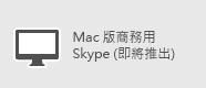 商務用 Skype - Mac