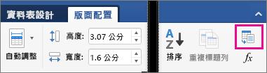 畫面上醒目提示 [插入] 索引標籤上的 [文字轉換為表格]
