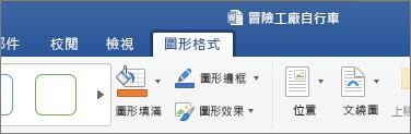 選取 [,SVG 圖像啟用功能區上的 [圖形格式] 索引標籤