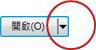[開啟] 按鈕旁箭號的圖像。
