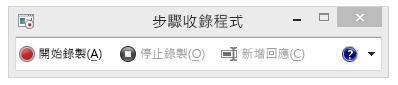 步驟收錄程式或 PSR.exe 的螢幕擷取畫面。