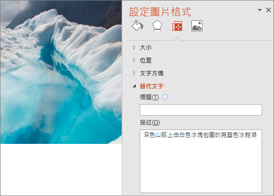 顯示 [設定圖片格式] 對話方塊的 [描述] 欄位中有改良過的替代文字的新冰蝕湖影像。