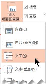 插入文字方塊預留位置