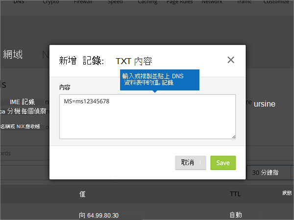 Cloudflare-BP-驗證-1-3