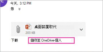 [下載] 連結,可將附件儲存到 OneDrive。