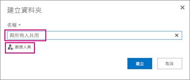 在 OneDrive 中選擇 [與所有人共用] 資料夾