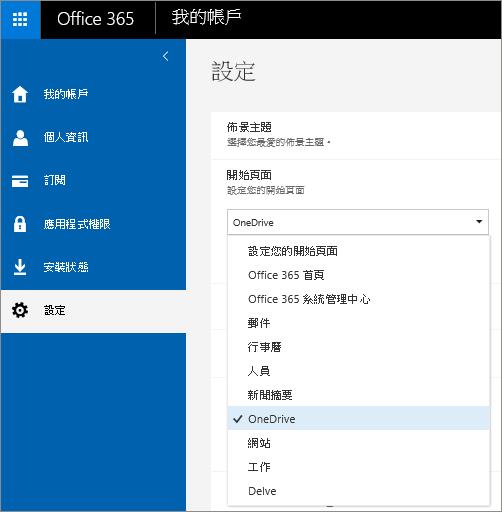 變更 Office 365 起始頁面