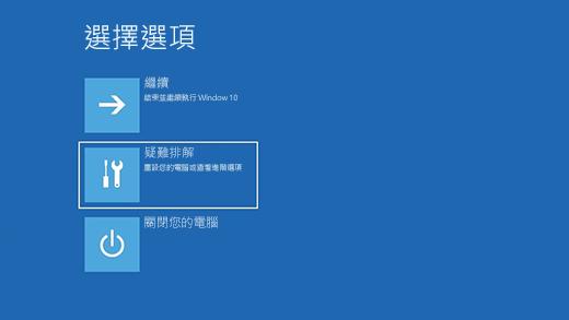 Windows 修復環境中的 [選擇選項] 畫面。