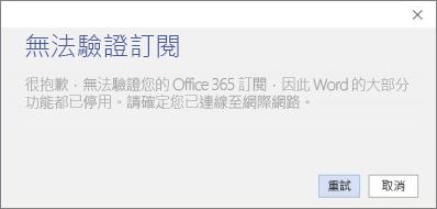 「無法驗證訂閱」錯誤訊息的螢幕擷取畫面