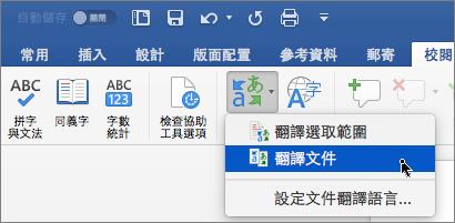 已醒目提示 [翻譯文件] 的 [檢閱] 索引標籤