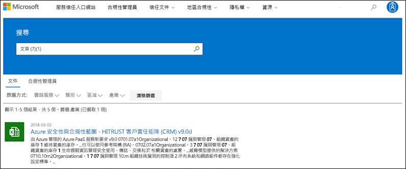 服務信任中心已套用篩選的文件的搜尋