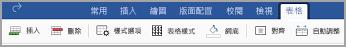 iPad [表格] 索引標籤