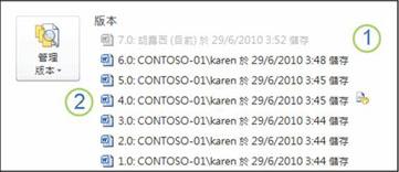 Microsoft Word 文件之 [Backstage 檢視] 中的版本歷程記錄