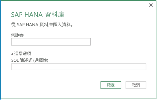Excel Power BI [SAP HANA 資料庫匯入] 對話方塊