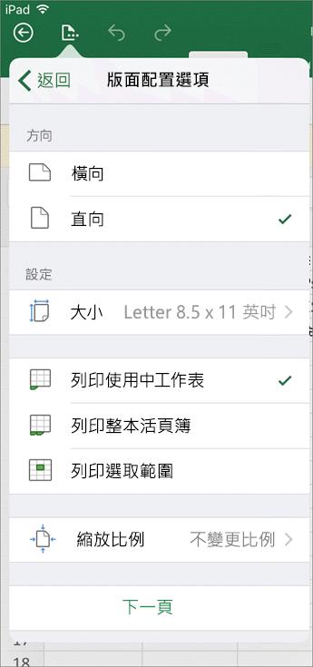 iOS 版 Excel 中的 [列印設定] 對話方塊可讓您設定工作表的列印方式。