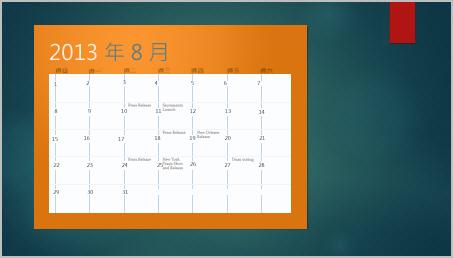 新增行事曆到投影片