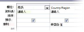 查詢設計工具影像,示範 is not 準則