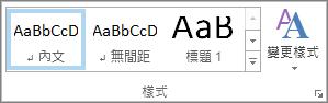 [文字格式] 功能區中的 [樣式] 群組