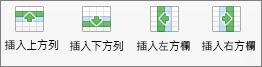 Mac 版 Office 表格版面配置