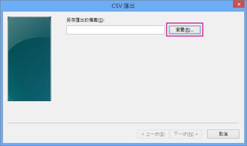 選擇 [瀏覽] 以指定檔案名稱。