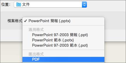 顯示 PowerPoint 2016 中的 [另存新檔] 對話方塊中的 [檔案格式] 清單中的 [PDF] 選項,for mac。
