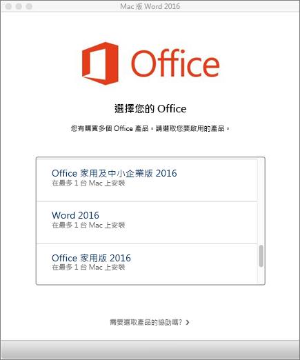 選擇 Mac 版 Office 2016 授權類型