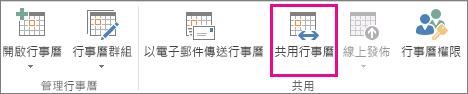 Outlook 2013 [常用] 索引標籤中的 [共用行事曆] 按鈕