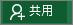 Excel 2016 功能區上的 [共用] 按鈕
