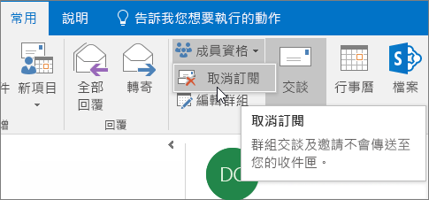使用者可以取消訂閱群組,讓系統不再將相關電子郵件傳送到其收件匣。