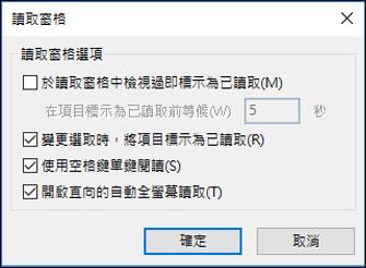 您可以變更讀取窗格的選項。