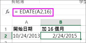 使用 EDATE 公式在日期中加上月份