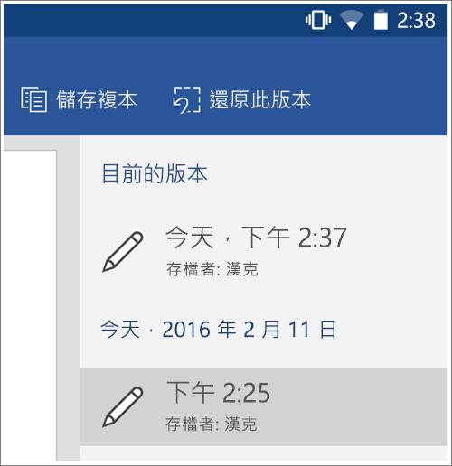 若要還原舊版 Android 中的 [歷程記錄] 選項的螢幕擷取畫面。