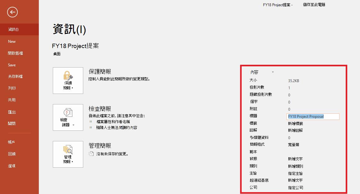 Office 文件摘要資訊 - [檔案] > [資訊] 面板