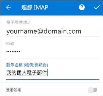 輸入您的密碼和任何您可能需要的伺服器設定。