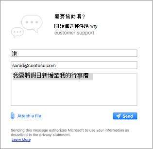 連絡支援人員] 對話方塊中,您可以在其中輸入您的訊息並附加圖像