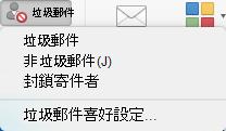 在 [封鎖寄件者] 選項的功能區上的垃圾郵件