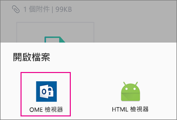 在 Android 2 Yahoo Mail OME 檢視器