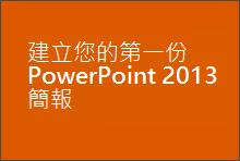 建立您的第一份 PowerPoint 2013 簡報