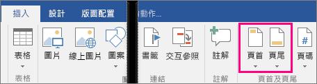 畫面上醒目提示 [插入] 索引標籤上的 [頁首] 和 [頁尾] 選項。