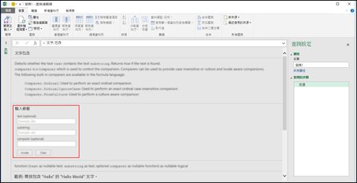 Excel Power BI 內嵌輸入法控制 [查詢編輯器] 中的函數引動過程