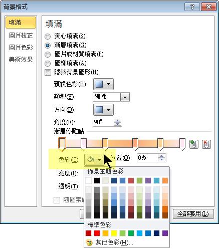 對於自訂的漸層色彩配置,請選取第一個漸層停駐點,然後開啟 [色彩] 選項。
