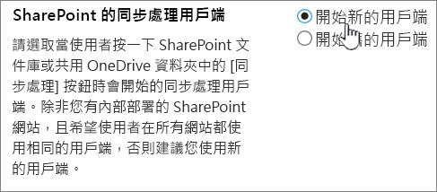 OneDrive 同步處理用戶端的系統管理設定