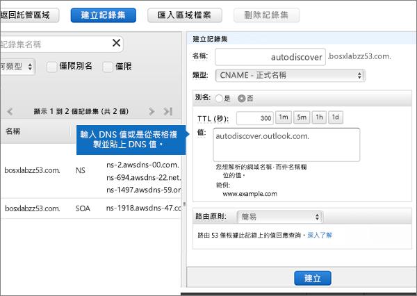 AWS-BP-Configure-3-1