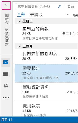最小化資料夾窗格中的圖示檢視