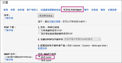 在 Gmail 中,選擇 [轉寄] 和 [POP/IMAP],以選擇 POP 設定。