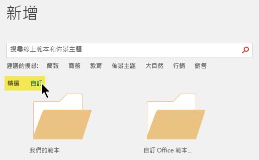 如果已定義自訂的位置來儲存範本的搜尋方塊下方顯示索引標籤