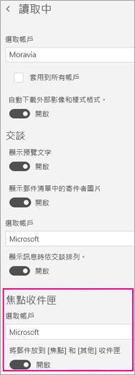 使用 [將郵件排序並放到 [焦點] 和 [其他] 收件匣] 下方的滑桿,開啟或關閉焦點收件匣