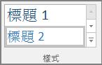 從 [常用] 功能表選取標題樣式的螢幕擷取畫面。